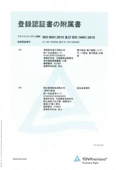 ISO_img05_2017.jpg