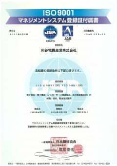 copy_ISO 9001-2015-Jp-Co-2.jpg