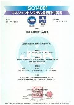 copy_ISO14001-2015-Jp-Co-2.jpg